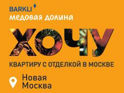 ЖК «Баркли Медовая Долина» Успей до Нового года!